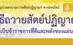 เชิญบุคลากรร่วมลงนามถวายสัตย์ปฏิญาณเพื่อเป็นข้าราชการที่ดีเนื่องในโอกาสวันเฉลิมพระชนมพรรษา 28 กรกฎาคม 2563