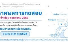ประกาศผลการทดสอบมาตรฐานด้านเทคโนโลยรสารสนเทศ (RCDL) เดือนกรกฎาคม 2563