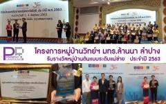 โครงการหมู่บ้านวิทย์ฯ มทร.ล้านนา ลำปาง รับรางวัลหมู่บ้านต้นแบบระดับแม่ข่าย   ประจำปี 2563