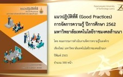 แนวปฏิบัติที่ดี (Good Practices) การจัดการความรู้ ปีการศึกษา 2562 มหาวิทยาลัยเทคโนโลยีราชมงคลล้านนา