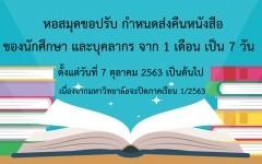 หอสมุด มทร.ล้านนา ขอปรับกำหนดส่งคืนหนังสือของนักศึกษา และบุคลากร จาก 1 เดือน เป็น 7 วัน