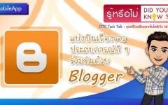 รู้หรือไม่? Did you know?: Blogger อีกรูปแบบของบล็อกออนไลน์ เพียงแค่มี Gmail Account ก็สามารถมีบล็อกเก๋ๆ เป็นของตัวเองได้ โดยไม่มีค่าใช้จ่ายใดๆ