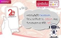 """รู้หรือไม่ Did you know?:  แค่มีบัญชีผู้ใช้ facebook ก็สามารถให้บริการ 2eBook App กับกับห้องสมุดที่อนุญาตให้เข้าใช้ด้วย """"บัญชีผู้ใช้ facebook"""" ได้ฟรี!!"""