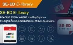 สวส.มทร.ล้านนา : ขอเชิญใช้บริการหนังสืออิเล็กทรอนิกส์ SE-ED E-Library