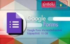รู้หรือไม่ Did you know?: รู้หรือไม่ Google Form สามารถรับไฟล์ได้สูงสุดถึงได้ 10 GB