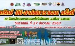 ขอเชิญร่วมเดิน - วิ่ง เพื่อการกุศล ปลูกรักษ์มินิ-ฮาล์ฟมาราธอน ครั้งที่ 1