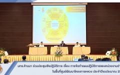 มทร.ล้านนา เข้าร่วมประชุมเชิงปฏิบัติการ เรื่อง การจัดทำแผนปฏิบัติการของหน่วยงานต่างๆ ในพื้นที่ศูนย์พัฒนาโครงการหลวง ประจำปีงบประมาณ 2564