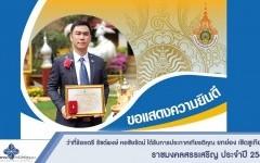 ขอแสดงความยินดีกับ ว่าที่ร้อยตรี รัชต์พงษ์ หอชัยรัตน์ ได้รับการประกาศเกียรติคุณ ยกย่อง เชิดชูเกียรติ ราชมงคลสรรเสริญ ประจำปี 2563