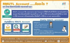 Did you know... : RMUTL Account...คืออะไร ?