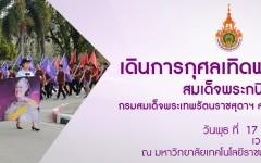 มทร.ล้านนา ลำปาง ขอเชิญร่วมเดินเทิดพระเกียรติสมเด็จพระกนิษฐาธิราชเจ้า กรมสมเด็จพระเทพรัตนราชสุดาฯ สยามบรมราชกุมารี ครั้งที่ 15