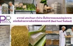 อาจารย์ มทร.ล้านนา ลำปาง เป็นวิทยากรอบรมแปรรูปอาหารแก่เครือข่ายอาหารอินทรีย์และธรรมชาติ (Real Food Thailand)