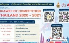 ขอเชิญชวน...นักศึกษา มทร.ล้านนา  ร่วมโครงการ Huawei ICT Competition Thailand 2020-2021 (ออนไลน์)