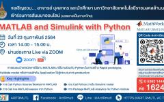 กิจกรรมประชาสัมพันธ์อบรมออนไลน์ :  MATLAB and Simulink with Python (บรรยายภาษาไทย)