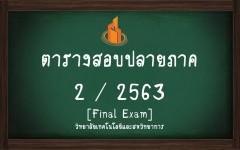 ตารางสอบปลายภาคเรียน 2/ 2563 [FINAL EXAM]