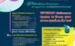 มทร.ล้านนา เชิญชวนส่งบทความเข้าร่วมการประชุมวิชาการวิจัยและนวัตกรรมสร้างสรรค์ ครั้งที่ 7 (CRCi 2021)
