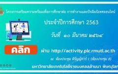 โครงการเตรียมความพร้อมเพื่อการศึกษาต่อ การทำงานและปัจฉิมนิเทศออนไลน์  ประจำปีการศึกษา 2563