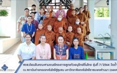 สถช.ต้อนรับคณะสามเณรโครงการลูกแก้วอนุรักษ์ถิ่นไทย รุ่นที่ 7/2564 วัดถ้ำแกลบ และผู้ติดตาม เยี่ยมชมและศึกษาดูงาน สถาบันฯ