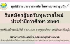 รับสมัครผู้ขอรับทุนรายใหม่ มูลนิธิราชประชาสมาสัยเฉลิมพระเกียรติ ประจำปีารศึกษา 2564