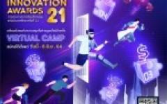 ขอเชิญเข้าร่วมโครงการประกวดค่ายนวัตกรรมแห่งประเทศไทย Thailand Innovation Awards 21