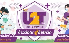 U2T Covid week ก้าวต่อไปสู้ภัยโควิด