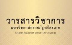 เชิญชวนส่งบทความเพื่อตีพิมพ์ในวารสารวิชาการมหาวิทยาลัยราชภัฏศรีสะเกษ