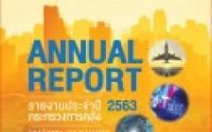 รายงานประจำปีกระทรวงการคลัง ประจำปีงบประมาณ 2563