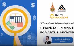 แนะนำการเข้าศึกษาหลักสูตรออนไลน์ financial planning for Arts & Architect