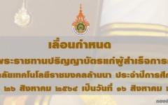 เลื่อนกำหนด วันพิธีพระราชทานปริญญาบัตรแก่ผู้สำเร็จการศึกษาจากมหาวิทยาลัยเทคโนโลยีราชมงคลล้านนา ประจำปีการศึกษา 2562