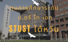 ทุนการศึกษาจาก Southern Taiwan University of Science  and Technology (STUST) ไต้หวัน
