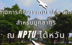ทุนการศึกษาสำหรับบุคลากร มทร. ล้านนา จาก National Pingtung University (NPUT) ไต้หวัน