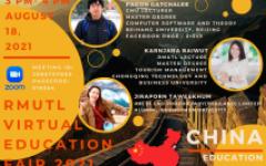 โครงการแนะแนวศึกษาต่อต่างประเทศ RMUTL Virtual Education Fair 2021 ครั้งที่ 6(สาธารณรัฐประชาชนจีน)