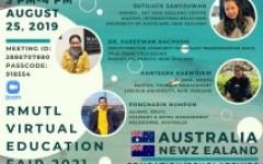 โครงการแนะแนวศึกษาต่อต่างประเทศ RMUTL Virtual Education Fair 2021 ครั้งที่ 7(ออสเตรเลียและนิวซีแลนด์)