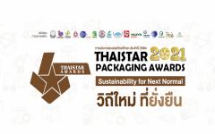 รางวัลการประกวดบรรจุภัณฑ์ไทย ประจำปี 2564 Thai Star Packaging Awards 2021
