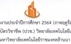 ปฏิทินการฝึกงานประจำปีการศึกษา 2564 (ฤดูร้อน-2564) ระดับ ปวช.
