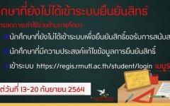 ประชาสัมพันธ์นักศึกษาการเข้ายืนยันสิทธิ์ตามมาตรการลดภาระค่าใช้จ่ายด้านการศึกษา