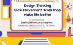 รับสมัครนักศึกษา มทร.ล้านนา เข้าร่วมโครงการDesign Thinking - Slow Movement Workshop – Make life better ร่วมกับ Nanhua University ไต้หวัน