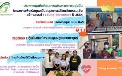 ประกาศผลทีมที่ชนะการประกวดการแข่งขัน โครงการส่งเสริมศักยภาพนักศึกษาพัฒนานวัตกรรมเชิงสร้างสรรค์ (Young inventor) ปีการศึกษา 2564