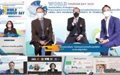 ผอ.วิทยบริการฯ บรรยายพิเศษ ''นวัตกรรมการท่องเที่ยวยุคดิจิทัล'' (World Tourism Day) ผ่านระบบออนไลน์ ''โครงการบูรณาการรายวิชาและการทำนุบำรุงศิลปะ วัฒนธรรม สาขาศิลปศาสตร์'' ครั้งที่ ๑