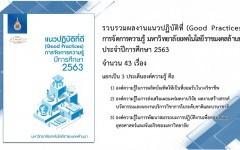 แนวปฏิบัติที่ (Good Practices) การจัดการความรู้ มหาวิทยาลัยเทคโนโลยีราชมงคลล้านนา ประจำปีการศึกษา 2563