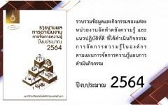 รายงานผลการดำเนินงาน การจัดการความรู้ ปีงบประมาณ 2564