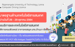 ประชาสัมพันธ์การจัดสอบมาตรฐานด้านเทคโนโลยีสารสนเทศ (RCDL) ประจำเดือนตุลาคม 2564
