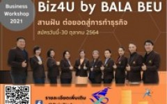 เปิดรับผู้ที่มีความสนใจจะพัฒนา ต่อยอดธุรกิจ สมัครเข้าร่วมโครงการ โครงการ Biz4U by Bala BEU