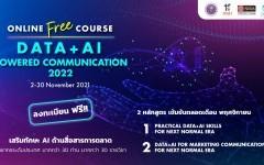 เชิญอบรม DATA+AI Powered Communication 2022