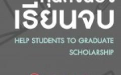 ทุนการศึกษา  ทุนโครงการ