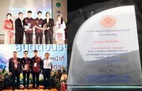 รูปภาพ : นศ.ตากคว้ารางวัลรองชนะเลิศอันดับ 1 การประกวดสื่อการสอนนวัตกรรมประเภท Hardware