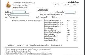 รูปภาพ : พิมพ์ใบชำระค่าบำรุงการศึกษา สำหรับนักศึกษาใหม่ ปีการศึกษา 2559