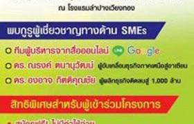 รูปภาพ : มทร.ล้านนา ลำปาง ขอเชิญทุกท่านร่วมโครงการ Strat Up SMEs 2016 งานนี้ SMEs ต้องห้าม (พลาด)