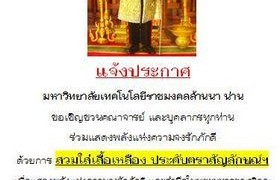 รูปภาพ : ชาวมทร. ล้านนา น่าน ร่วมแสดงพลังแห่งความจงรักภักดี ด้วยการ สวมใส่เสื้อเหลือง ประดับตราสัญลักษณ์ฯ