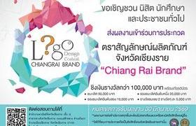 รูปภาพ : ขอเชิญนักศึกษาและผู้ที่สนใจ ส่งผลงานเข้าร่วมการประกวดตราสัญลักษณ์ผลิตภัณฑ์จังหวัดเชียงราย : Chiang Rai Brand