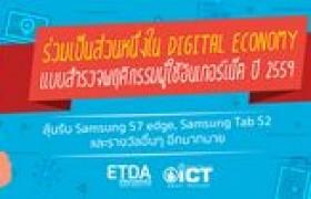 รูปภาพ : ขอเชิญชวนตอบแบบสำรวจพฤติกรรมผู้ใช้อินเตอร์เน็ตในประเทศไทย ลุ้น Sumsung Galaxy S7 edge